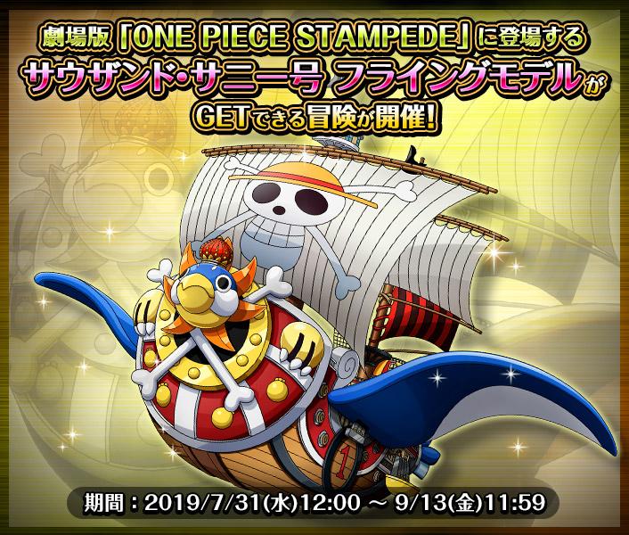 劇場版「ONE PIECE STAMPEDE」に登場するサウザンド・サニー号 フライングモデルがGETできる冒険が開催! 期間:2019/7/31(水)12:00〜9/13(金)11:59