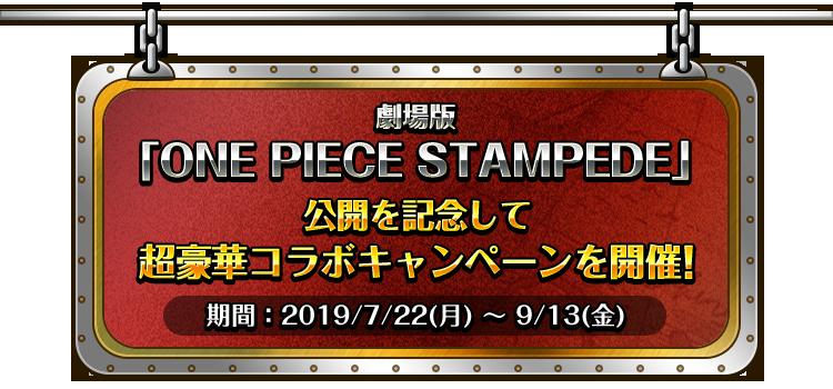 劇場版「ONE PIECE STAMPEDE」公開を記念して超豪華コラボキャンペーンを開催!期間:2019/7/22(月)~9/13(金)