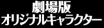 劇場版オリジナルキャラクター