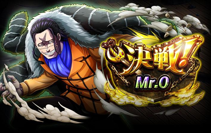 決戦!Mr.0