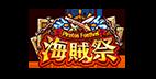 """海賊祭「""""力""""に屈さぬ炎」"""