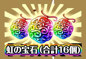 虹の宝石(合計16個)