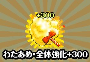 わたあめ・全体強化+300