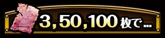 宝の鍵の在処を示す紙片/地図3,50,100枚