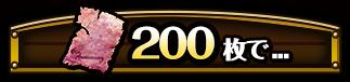 宝の鍵の在処を示す紙片/地図200枚で