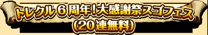 キャンペーン第2弾5000万ダウンロード記念!ログインボーナス