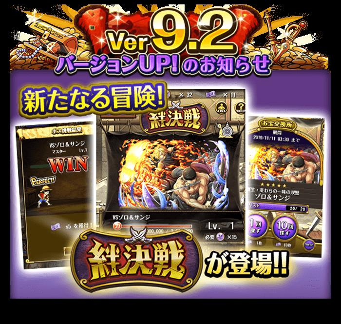 Ver9.2「絆決戦」実装