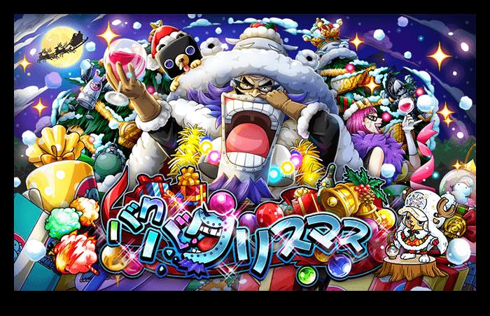 バクバクリスマス