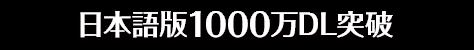 日本語版1000万DL突破