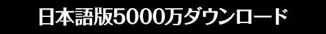 日本語版5000万ダウンロード
