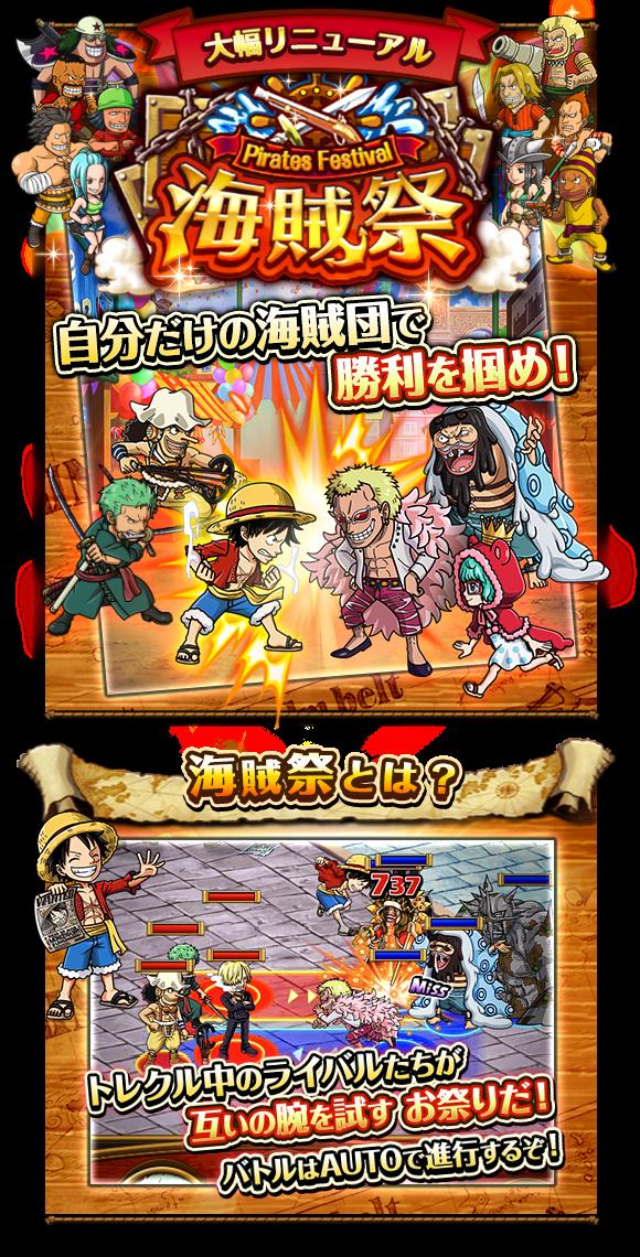 海賊祭その1