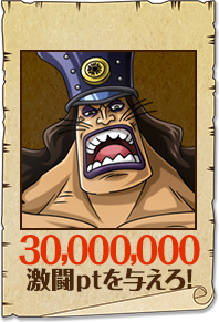 30,000,000激闘ptを与えろ!
