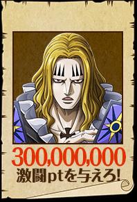 300,000,000激闘ptを与えろ!
