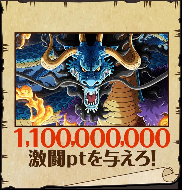 1,100,000,000激闘ptを与えろ!